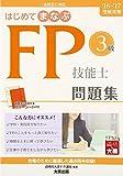 はじめてまなぶFP技能士3級問題集〈'16‐'17受検対策〉
