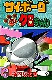 サイボーグクロちゃん (2) (講談社コミックスボンボン (839巻))