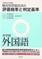 観点別学習状況の評価規準と判定基準 中学校外国語〈平成24年版〉