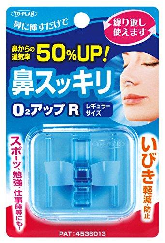 鼻スッキリ O2アップ レギュラーサイズ