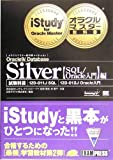 オラクルマスター教科書+iStudy Silver Oracle9i Database【SQL/Oracle入門】編