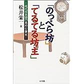 「のっぺら坊」と「てるてる坊主」―現代日本語の意外な事実