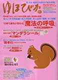 ゆほびか 2007年 11月号 [雑誌]