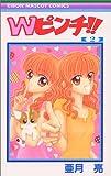 W(ダブル)ピンチ!! (2) (りぼんマスコットコミックス (1245))