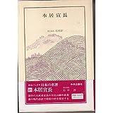 日本の名著 (21) 本居宣長 (中公バックス)