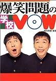 爆笑問題の学校VOW (宝島社文庫)