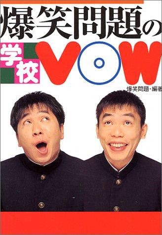爆笑問題の学校VOW (宝島社文庫)の詳細を見る