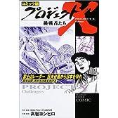 コミック版 プロジェクトX挑戦者たち―富士山レーダー 巨大台風から日本を守れ 富士山頂・男たちは命をかけた