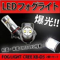 最新構造!フォグランプ CREE 5W×6発 30W LED  PSX26