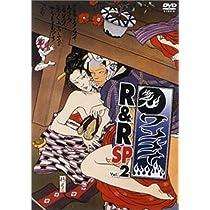 ワンナイR&R スペシャル Vol.2 [DVD]