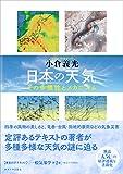 日本の天気: その多様性とメカニズム