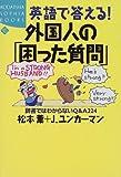 英語で答える!外国人の「困った質問」―辞書ではわからないQ&A224 (講談社SOPHIA BOOKS)