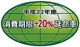 20%延命車 緑 平成22年度 ステッカー