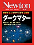 Newton ダークマター