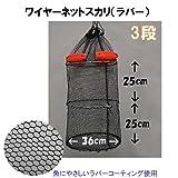 マルシン漁具 ワイヤーネットスカリ (ラバー) 3段 36cm