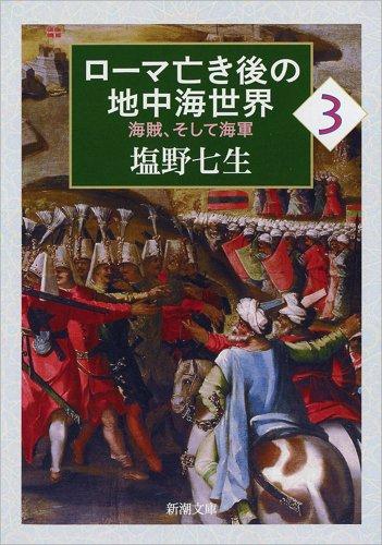 ローマ亡き後の地中海世界3: 海賊、そして海軍 (新潮文庫)の詳細を見る