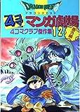 ドラゴンクエスト4コママンガ劇場―4コマクラブ傑作集 (番外編 12)