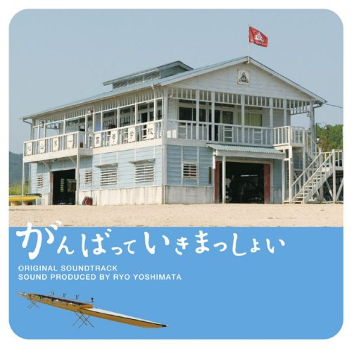 関西テレビ・フジテレビ系ドラマ オリジナルサウンドトラック「がんばっていきまっしょい」