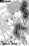 きらきら星に溺れて【マイクロ】(2) (フラワーコミックス)