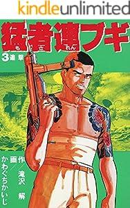 猛者連ブギ (3) (かわぐちかいじ傑作選)
