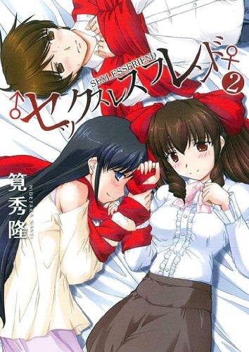 セックスレスフレンド 2 (マッグガーデンコミックス Beat'sシリーズ)の詳細を見る