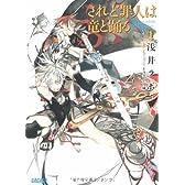 されど罪人は竜と踊る 1 ~Dances with the Dragons~ (ガガガ文庫)
