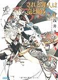 されど罪人は竜と踊る / 浅井ラボ のシリーズ情報を見る