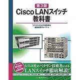 [第3版] Cisco LANスイッチ教科書