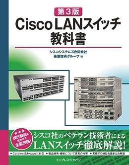 [シスコシステムズ合同会社 基盤技術グループ]の[第3版] Cisco LANスイッチ教科書
