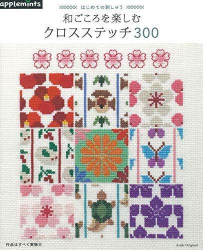 はじめての刺しゅう 和ごころを楽しむクロスステッチ300 (アサヒオリジナル)