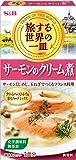 SB 旅する世界の一皿サーモンのクリーム煮 45.5g ×5箱