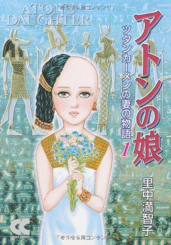 アトンの娘―ツタンカーメンの妻の物語 (1) (中公文庫―コミック版)の詳細を見る