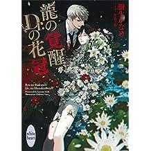 龍の覚醒、Dr.の花冠 電子書籍特典付き 龍&Dr.(36) (講談社X文庫ホワイトハート(BL))