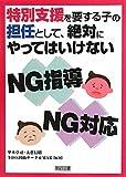 特別支援を要する子の担任として、絶対にやってはいけないNG指導、NG対応