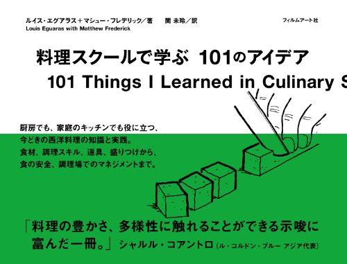 料理スクールで学ぶ101のアイデアの詳細を見る