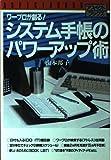 システム手帳のパワーアップ術 (アスペクトブックス)