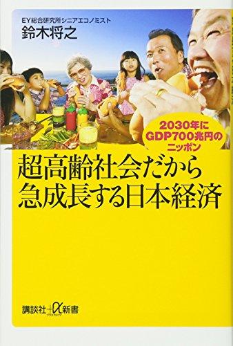 超高齢社会だから急成長する日本経済 2030年にGDP700兆円のニッポン (講談社+α新書) -