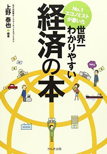 No.1エコノミストが書いた世界一わかりやすい経済の本の詳細を見る
