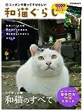 和猫ぐらし (アスペクトムック) 画像