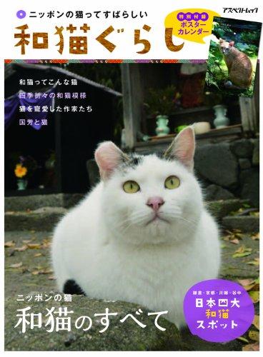 和猫ぐらし (アスペクトムック)