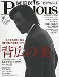 メンズプレシャス2017年春号 2017年 05 月号 [雑誌]: Precious(プレシャス) 増刊