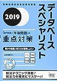 2019データベーススペシャリスト「専門知識+午後問題」の重点対策 (情報処理技術者試験対策書)
