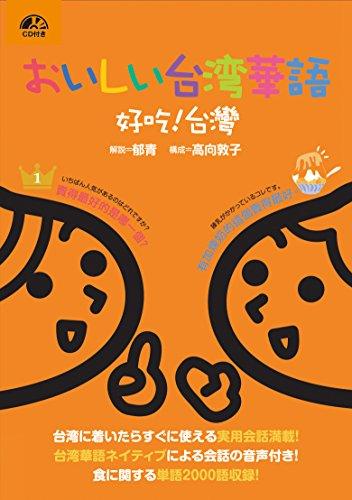 おいしい台湾華語 好吃! 台灣【CD付】
