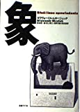 象 (文学の冒険シリーズ)