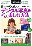 日本一やさしい デジタル写真をとことん楽しむ方法—パソコン初心者でも楽しくかんたんに (いまから始める大人の趣味入門)