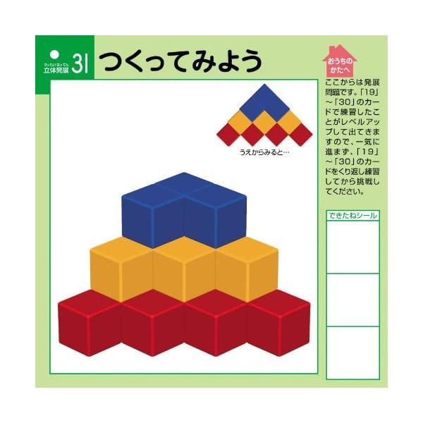 図形キューブつみきの紹介画像6