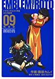 ドラゴンクエスト列伝 ロトの紋章 完全版 9巻 (デジタル版ヤングガンガンコミックスデラックス)