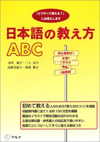 日本語の教え方ABC—「どうやって教える?」にお答えします