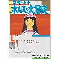 太陽の王子ホルスの大冒険 (ジブリ・ロマンアルバム)