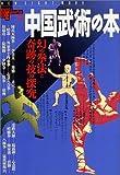中国武術の本   幻の拳法と奇跡の技の探究 (New sight mook) 画像